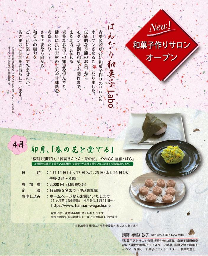 2018年4月和菓子作りサロンのチラシ
