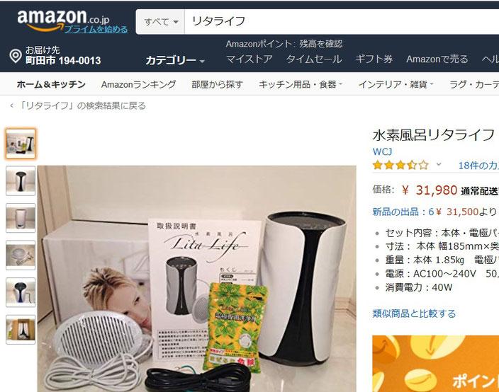 水素風呂リタライフはアマゾンでも売っている