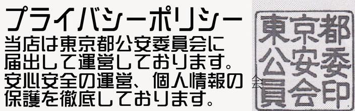 DearPlatinum30-40求人プライバシーポリシー