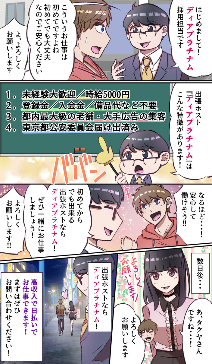DearPlatinum30-40求人マンガ