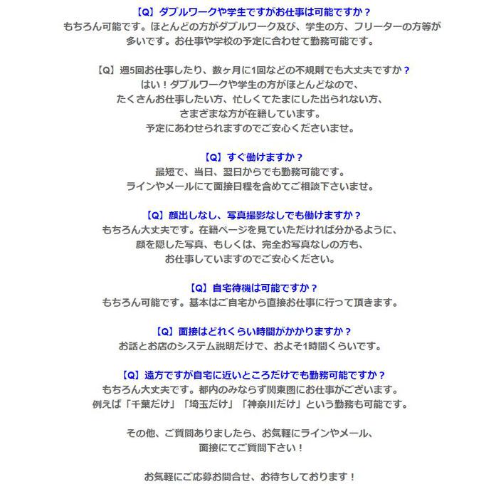 Dear platinum30-40求人質問2