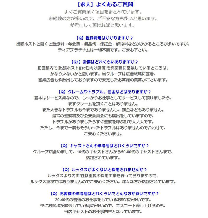 Dear platinum30-40求人質問1