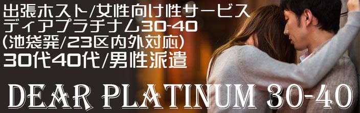 Dear Platinum30-40店舗トップバナー