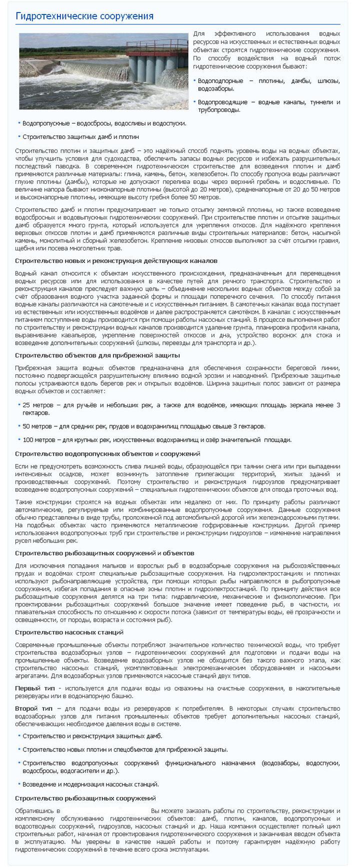 Пример оригинального текста на техническую тематику. Проектирование и строительство гидросооружений