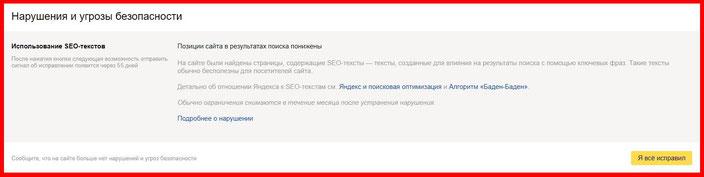 Сообщение в Яндекс,Вебмастера.  Фильтр Баден-Баден