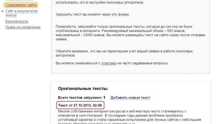 Оригинальные тексты в Яндексе. Дата и время загрузки нового текста.
