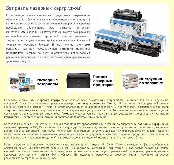 Пример текста по заправке лазерных картриджей