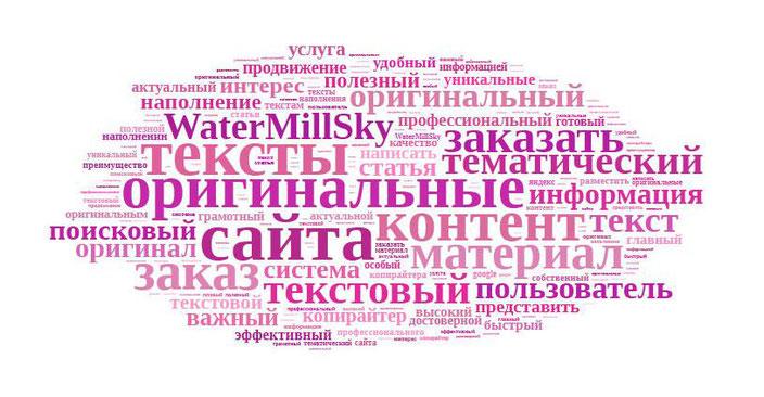 Оригинальные тексты Watermillsky