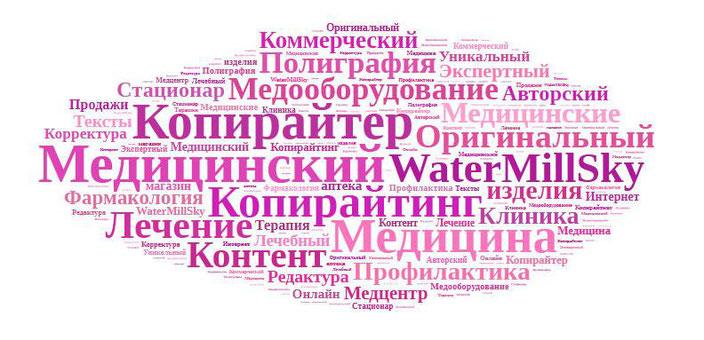 Медицинский копирайтинг WaterMillSky. Медицинские статьи и тексты