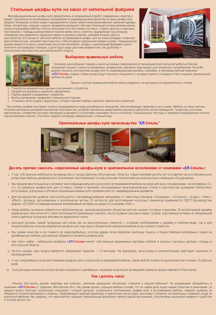 Шкафы купе и мебель для дома