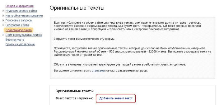 Оригинальные тексты Яндекс. Добавить оригинальный текст
