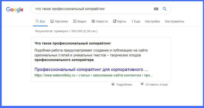 Google  расширенные сниппеты