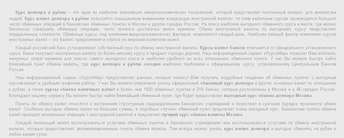 Онлайн-сервис по курсам для обмена валют