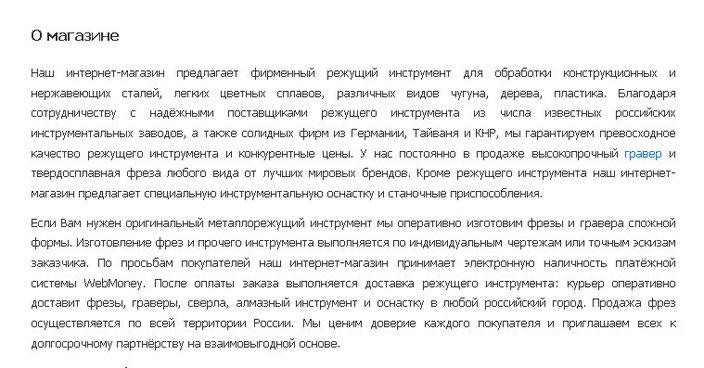 Текст о компании (интернет-магазин)