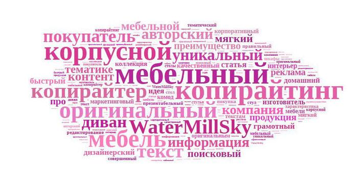Мебельный копирайтинг Watermillsky