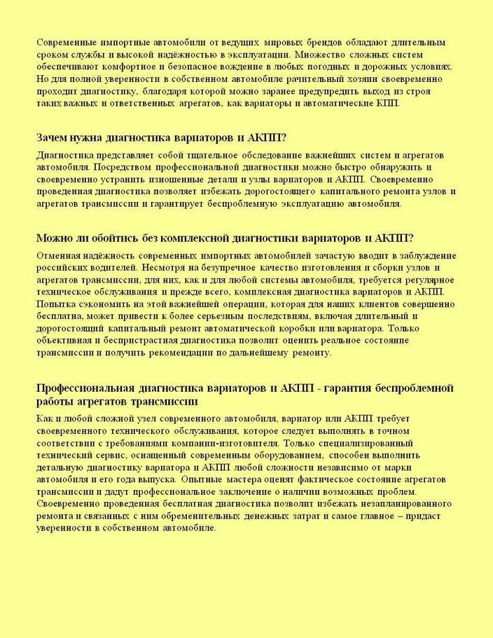 Диагностика АКПП. Технический копирйтинг. Оригинальный текст на внутренние разделы сайта