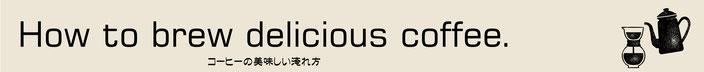コーヒーの淹れ方 珈琲豆専門店