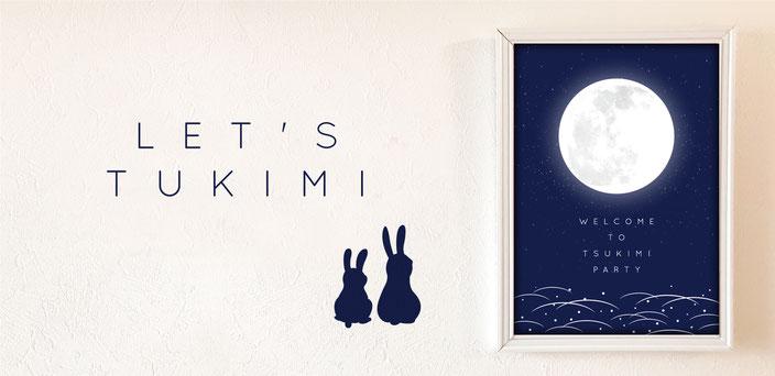 月見 お月見 ポスター 無料素材 分別シールデザイン