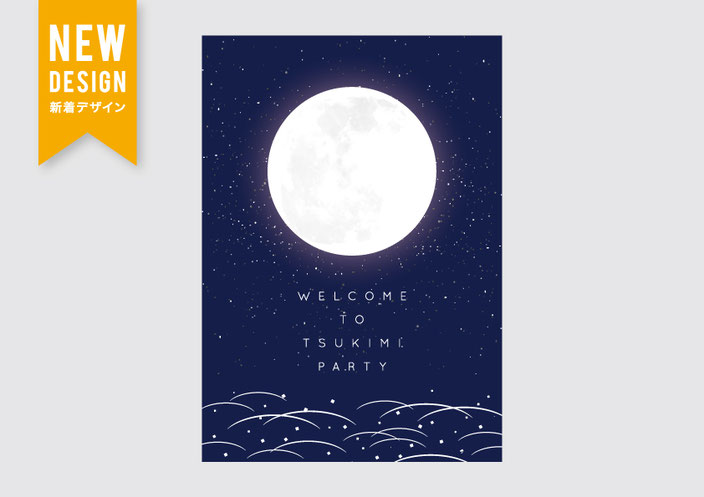 月見 お月見 イラスト アート イベント ポスター 無料素材 分別シールデザイン