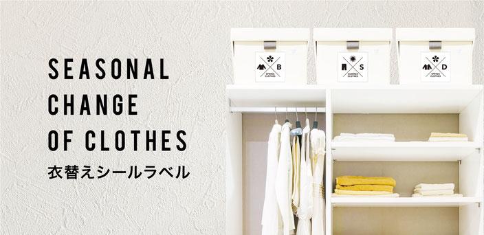 衣替え 収納 ラベルシール 衣替えアイデア 衣替えコツ 衣替え時期