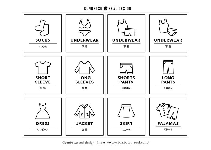 洋服ラベル 洋服シール 分別シール 分別ラベル 整理整頓 分別シールデザイン 洋服収納