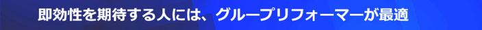 Shinka グループリフォーマー 即効性