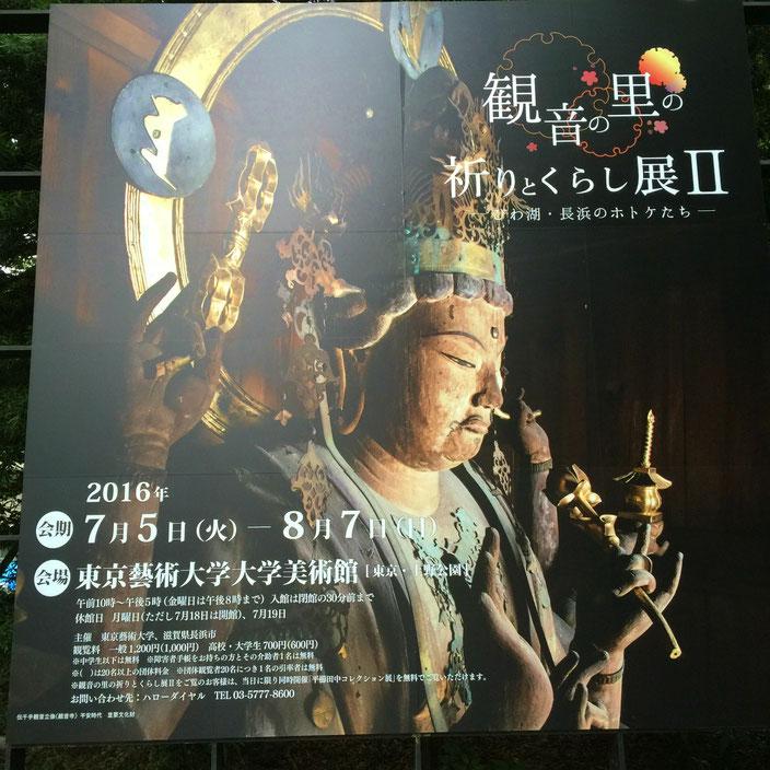 観音の里の祈りとくらし展Ⅱ01-本法寺-東京都文京区のお墓 永代供養墓 法要-