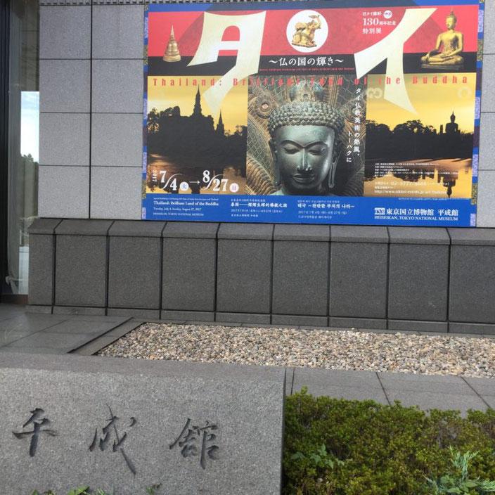 ウォーキングブッダ「タイ展~仏の国の輝き」01-本法寺-東京都文京区のお墓 永代供養墓 法要-
