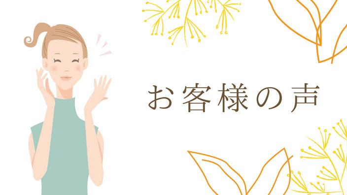 東京都世田谷区三軒茶屋にある気功美容整体サロン「ピノクラブ」の感想