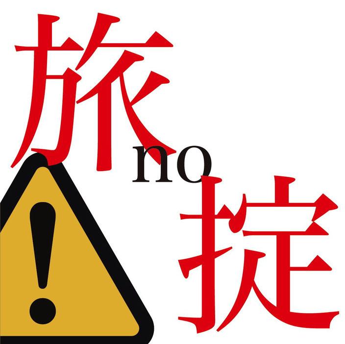 伊勢、志摩、鳥羽、松阪、津で婚活ならタビコン