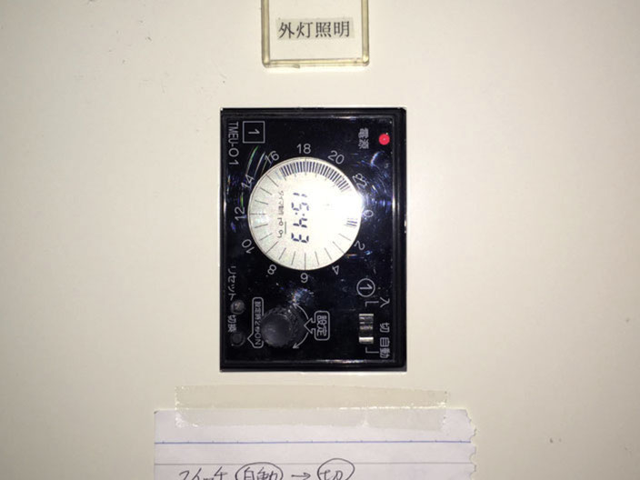 交換工事前の照明器具タイマー
