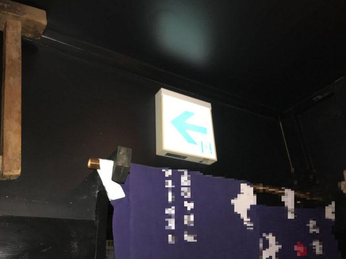 ビル内テナント飲食店に交換設置させて頂いたLEDタイプの避難誘導灯