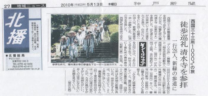 神戸新聞北播版で紹介された