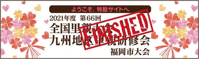 ようこそ、特設サイトへ 全国里親大会 九州地区里親研修会 福岡市大会