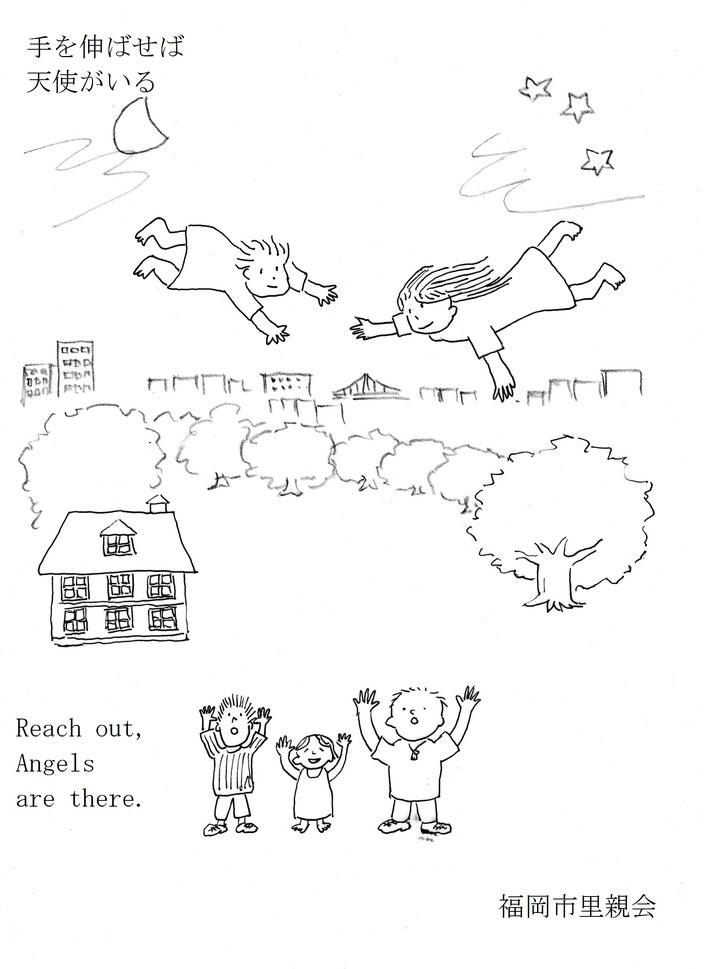 手を伸ばせば天使がいる つくしんぼ会へようこそ