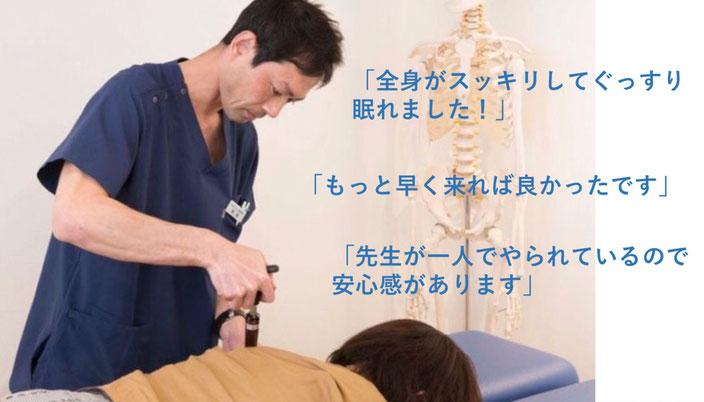 患者さんからこのような声をいただいています 「もっと早く来ればよかったです」 「全身がスッキリしてぐっすり眠れました」