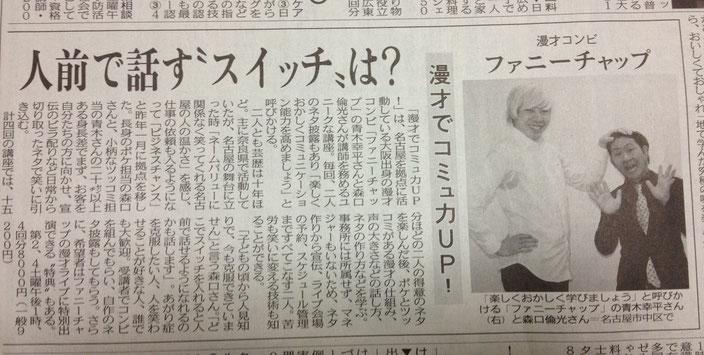 中日新聞 名古屋お笑い芸人 ファニーチャップ 漫才でコミュ力UP講座