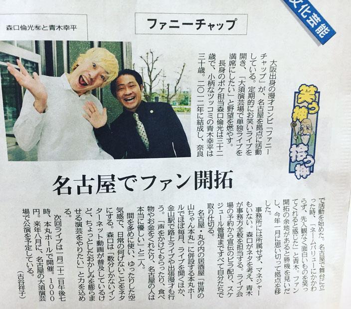 中日新聞 名古屋お笑い芸人 ファニーチャップ