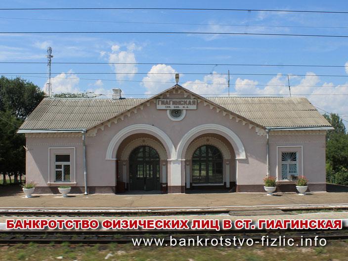 Банкротство в станице Гиагинская