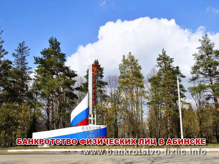 банкротство в Абинске