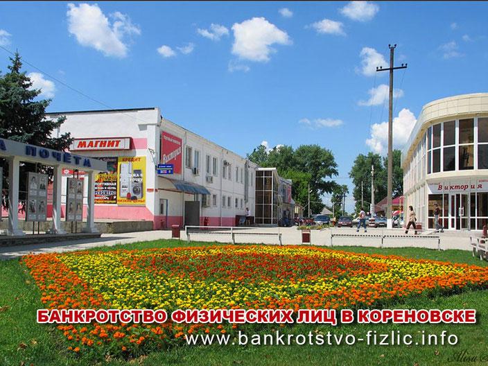 банкротство в Кореновске