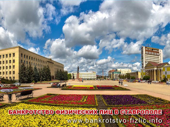 банкротство в Ставрополе