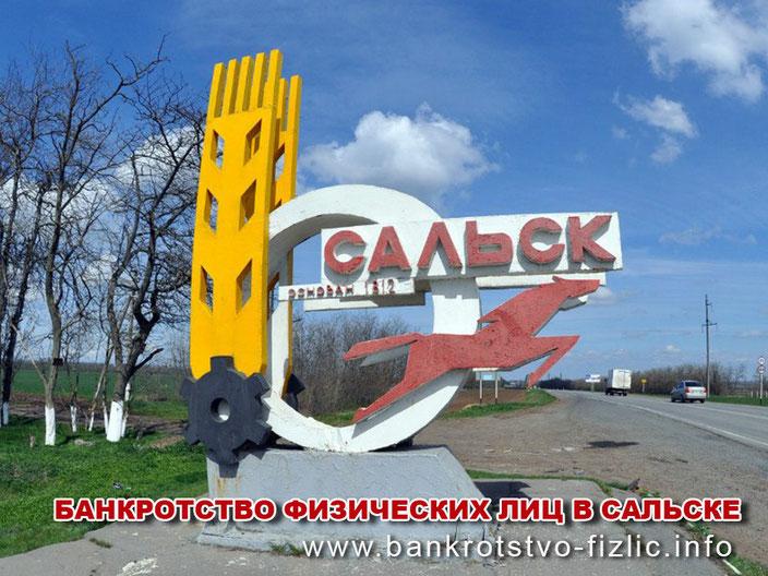 банкротство в Сальске