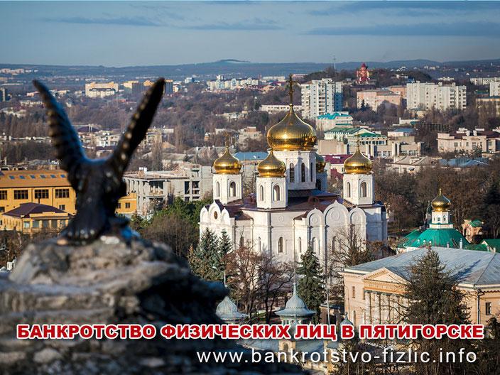 банкротство в  Пятигорске