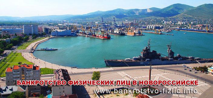 банкротство в Новороссийске