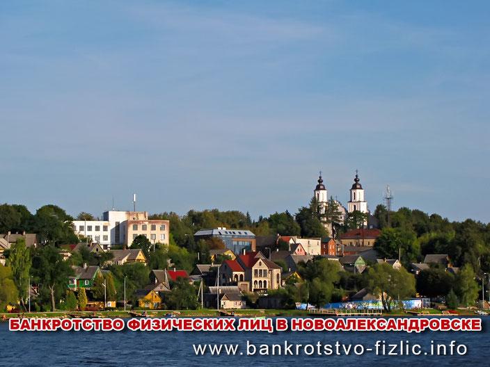 банкротство в Новоалександровске