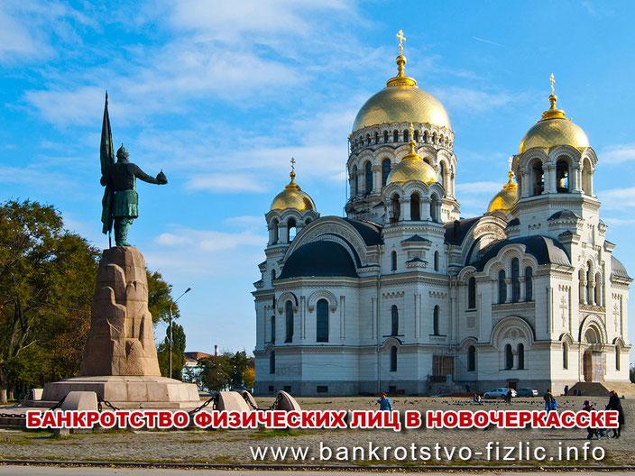 банкротство в Новочеркасске