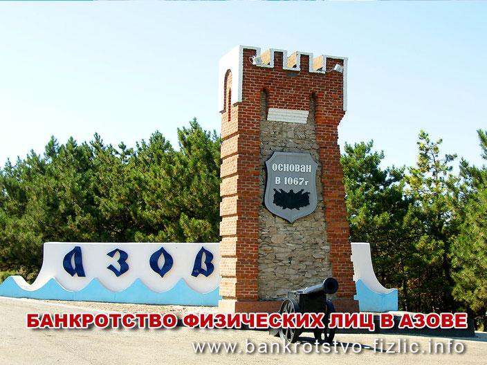 банкротство в Азове