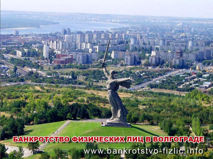 банкротство в Волгограде