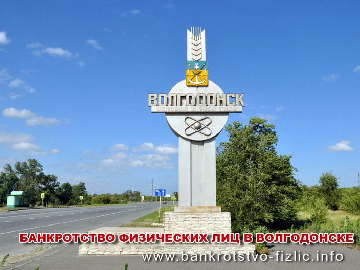 банкротство в Волгодонске